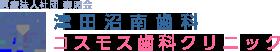 医療法人社団泰照会